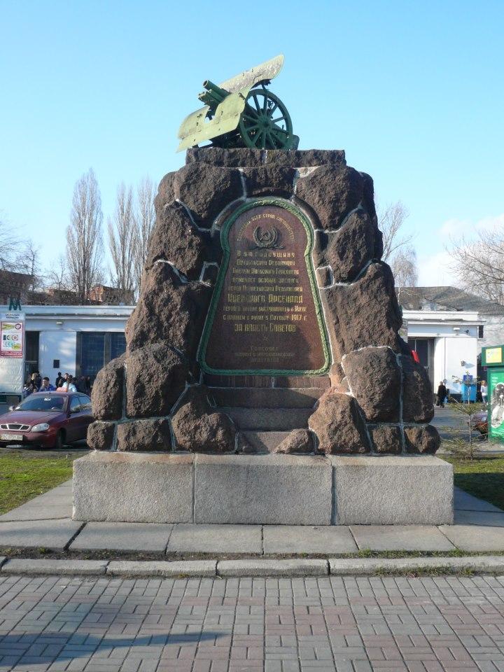 Monument Kyivskogo Arsenala