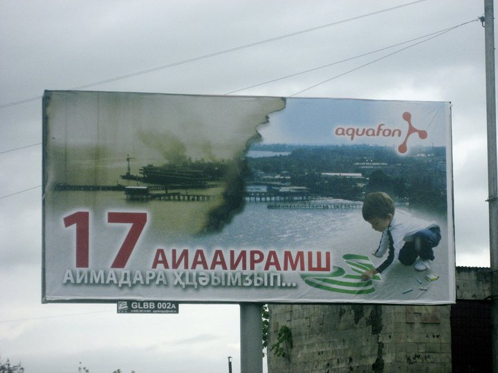 A poster in central Sukhumi marks the War in Abkhazia's 17th year anniversary (Photo taken by Shefali Lall, 2010).