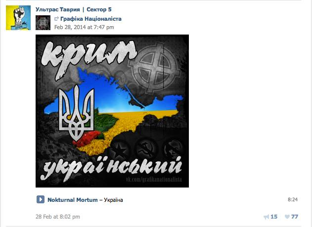 Crimea is Ukrainian poster displayed by Sektor 9 in the corner the White Pride Symbol