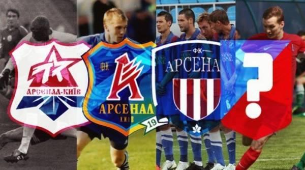 Resurrection of Arsenal Kiev?