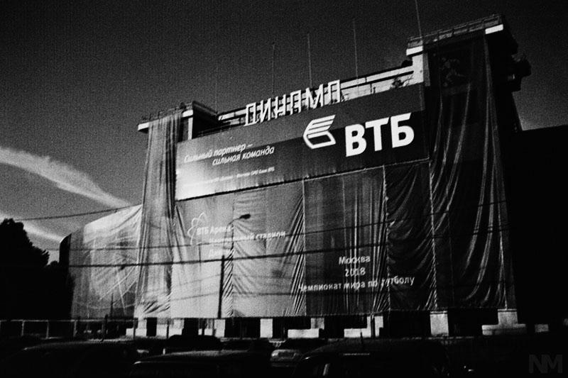 Dinamo Moscow – VTB deal raises FFP concerns
