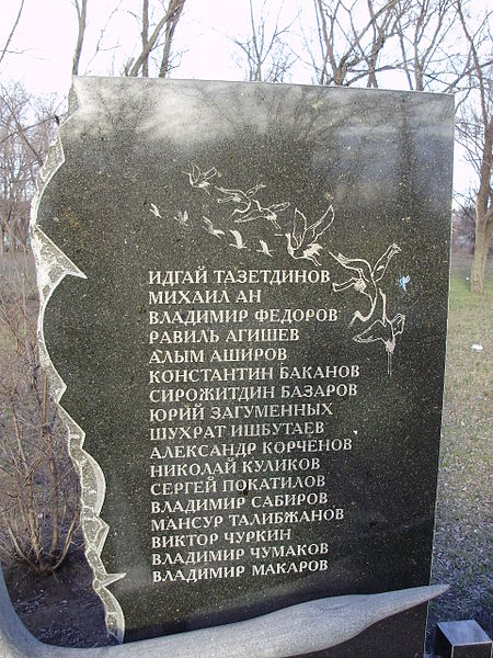 The Pakhtakor Monument with the names of the players, who perished at the mid-air collision over Dniprodzerzhynsk, Ukrainian SSR in 1979.