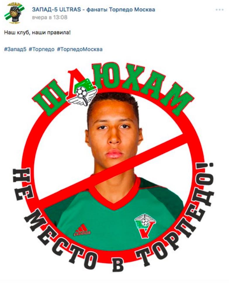 Torpedo fans protesting Erving Joe Botaka-Ioboma transfer (Image via VKontakte)