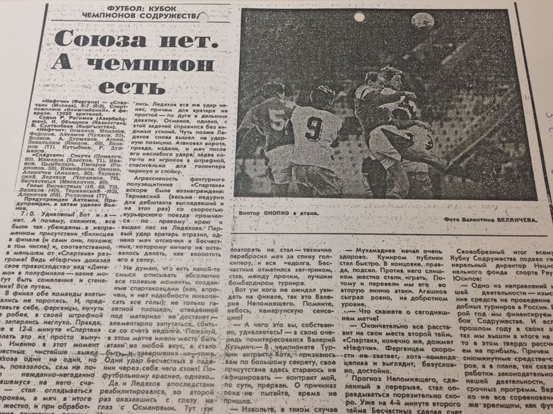 No Union but a champion nonetheless. The headline read after in Sport Express after Spartak beat Neftchi Fergana in the 1994 CIS Cup final